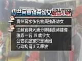 【中国禁闻】副局长强奸幼女判 6 年线民